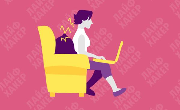 Как правильно сидеть за компьютером: Выпрямляться — это удобно