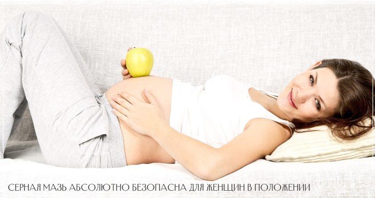 Серная мазь при беременности и лактации