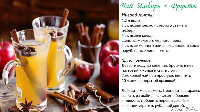 Рецепт чая с имбирём и фруктами