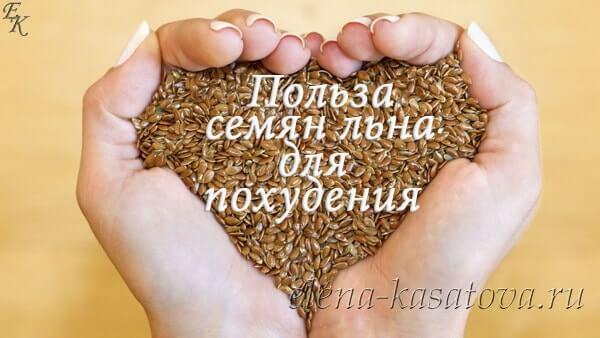 польза льняного семени для похудения
