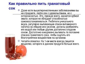 Польза и вред гранатового сока