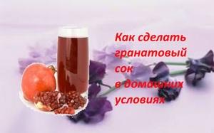 Сок граната для здоровья