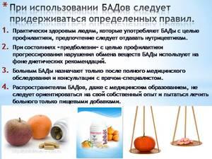 Свойства биодобавок для организма