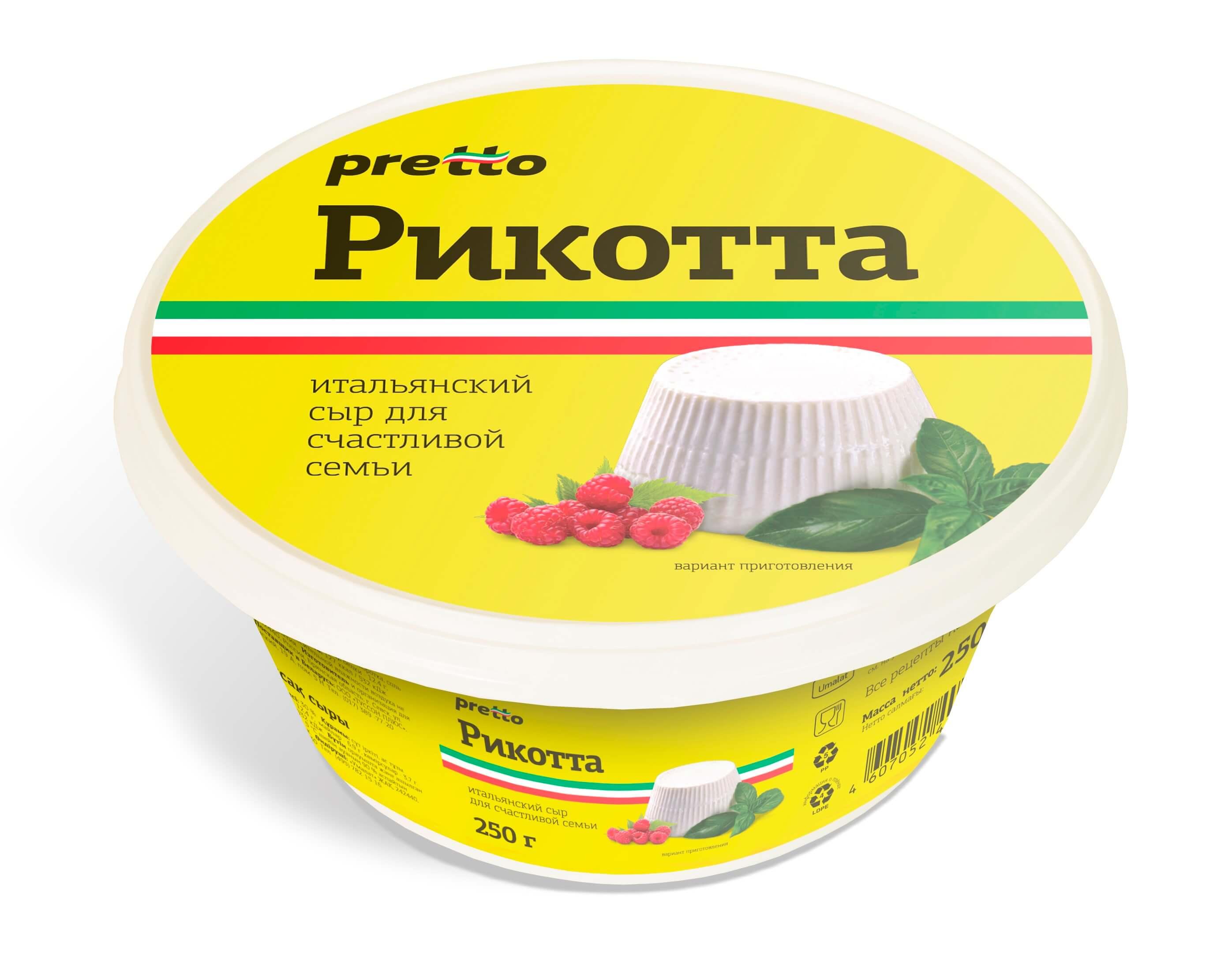 Сыр Pretto Ricotta - отзыв
