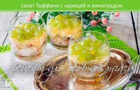 Салат Тиффани с курицей и виноградом — рецепт для особых случаев