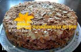 Нежный, вкусный, ароматный и полезный тыквенный торт