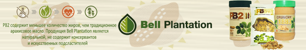 Bell-Plantation-0113-RU