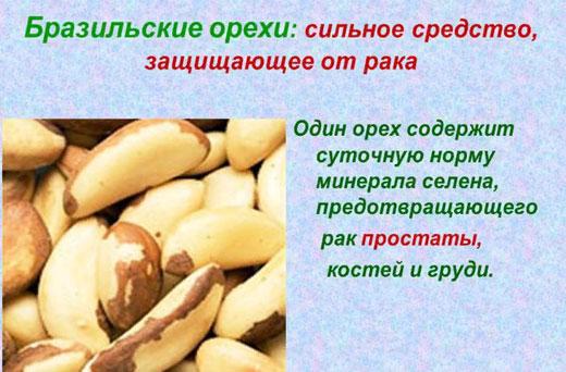 Бразильский орех. Польза и вред для женщин. Состав, свойства, калорийность, БЖУ, сколько и как употреблять, масло в косметологии