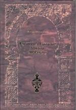 Фундаментальные основы Аюрведы. Матхура Мандала даса - скачать книгу.