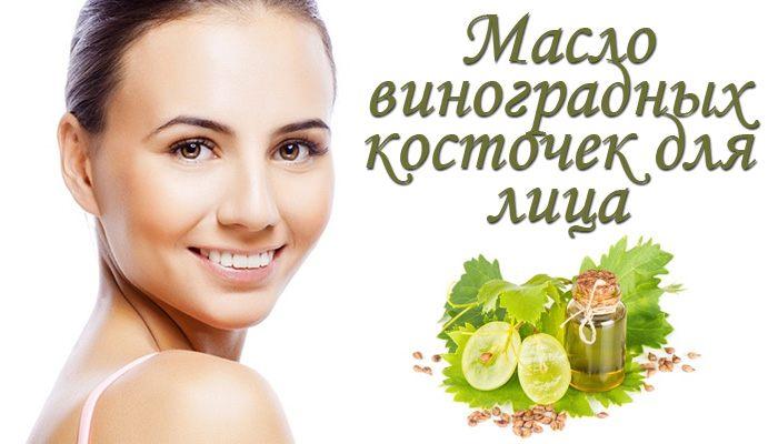 Применение экстракта виноградных косточек для ухода за лицом