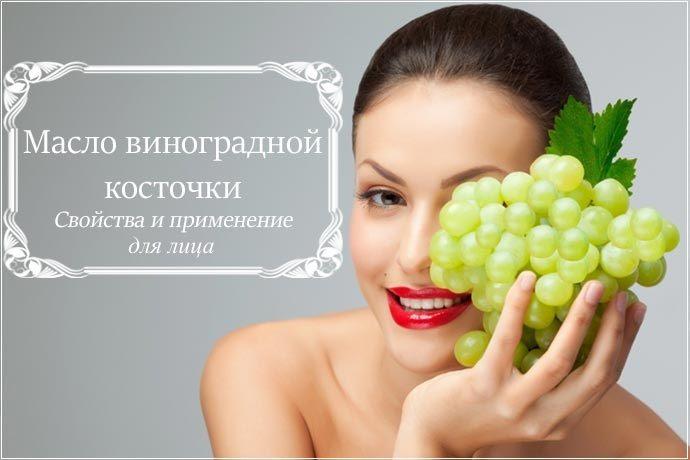 Как использовать растительное масло для омоложения кожи лица