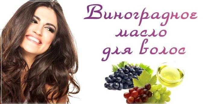Виноградное масло положительно влияет на состояние волос