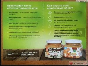 Ореховая паста - польза