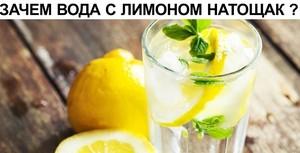 Какой эффект от лимоной воды натощак