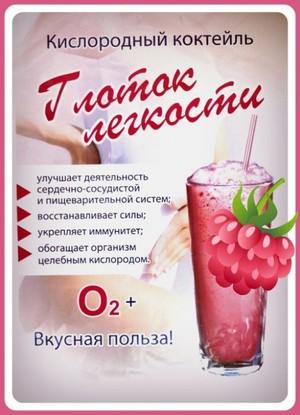 Рецепт кислородного коктейля