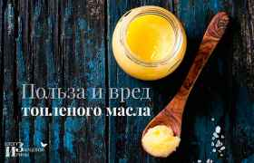 Польза и вред топленого масла
