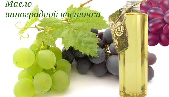 Применение масла виноградной косточки