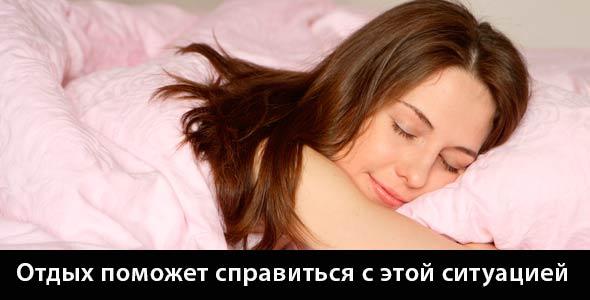 отдых поможет избавиться от дерганья глаза